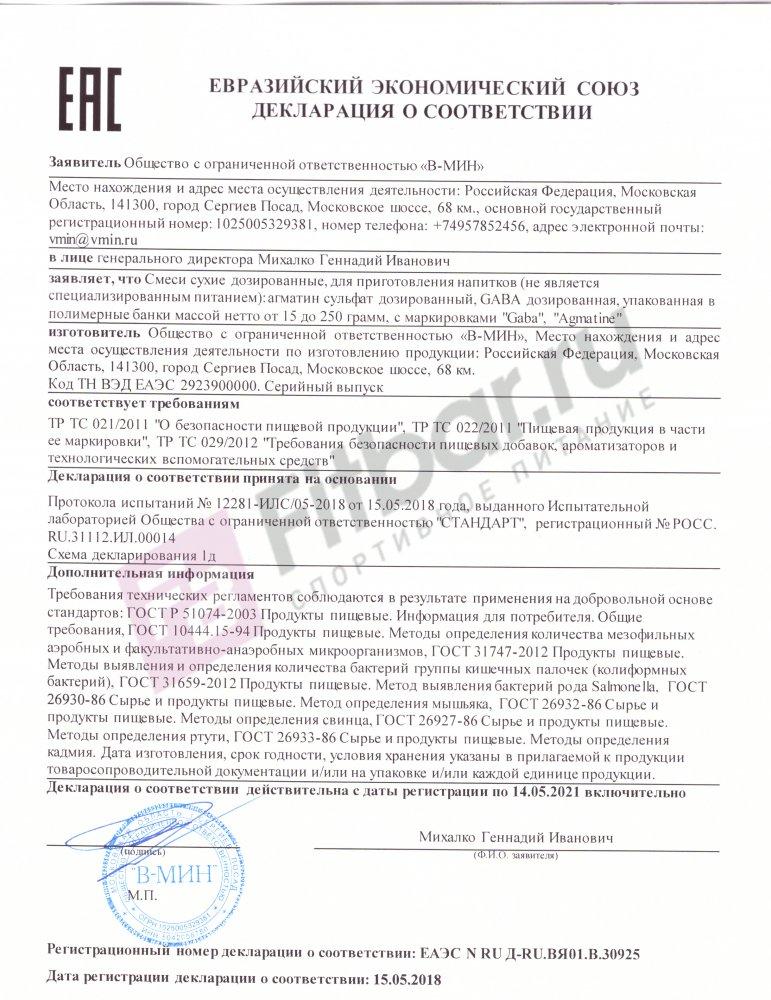 Agmatine Sulfate Capsules от BE FIRST (РОССИЯ) купить в Москве