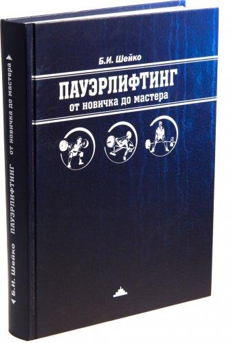 """Книга """"Пауэрлифтинг. От новичка до мастера"""""""