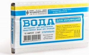 Вода для инъекций (2 мл, упаковка 10 ампул, Россия)