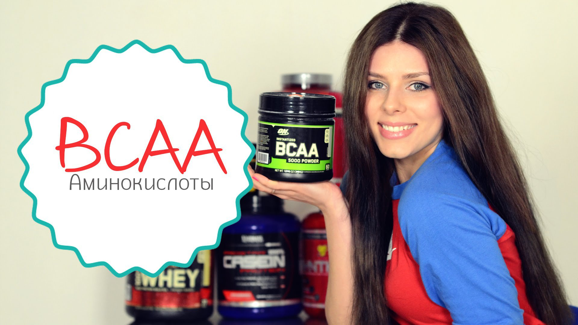 BCAA для девушек